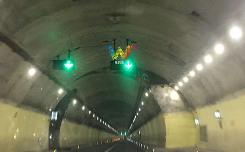 隧道红叉绿箭的隧道应用2